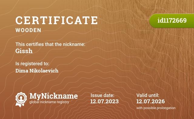 Certificate for nickname Gissh is registered to: Gissh