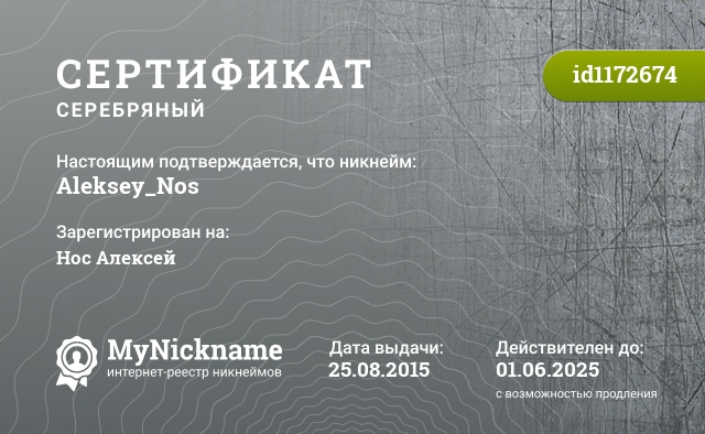 Сертификат на никнейм Aleksey_Nos, зарегистрирован на Нос Алексей