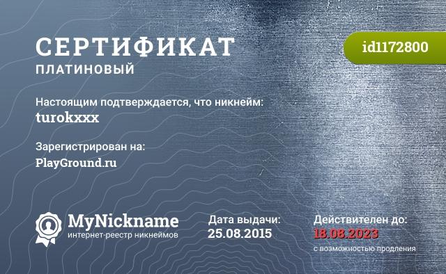 Сертификат на никнейм turokxxx, зарегистрирован на PlayGround.ru
