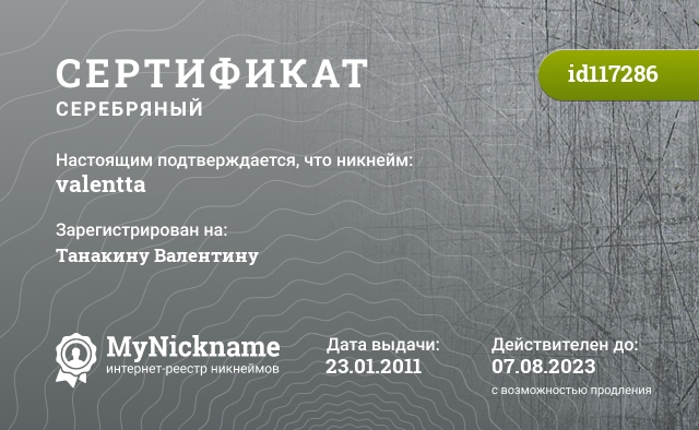 Сертификат на никнейм valentta, зарегистрирован на Танакину Валентину