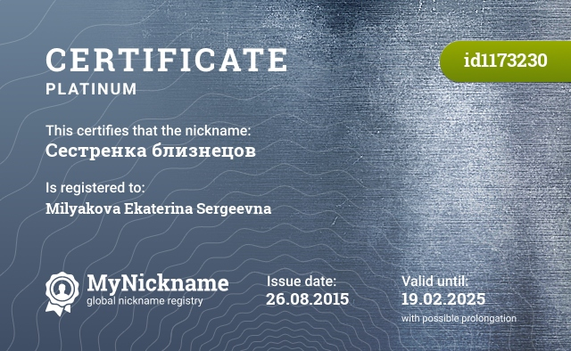 Certificate for nickname Сестренка близнецов is registered to: Милякова Екатерина Сергеевна