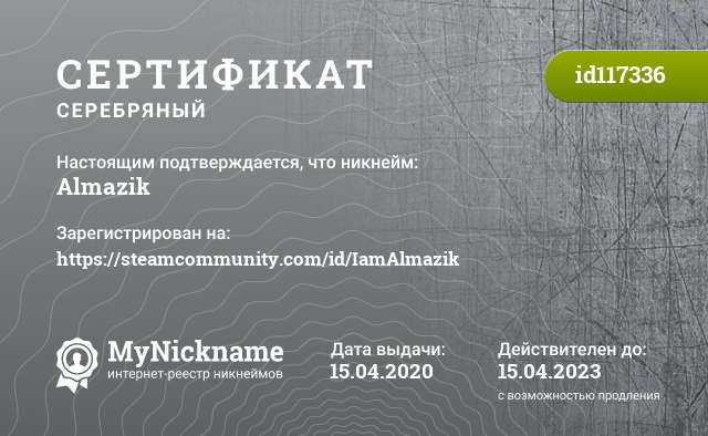Certificate for nickname Almazik is registered to: Симовоньян Александра Германовна