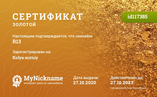 Certificate for nickname R13 is registered to: Шурыгин Евгений (r13.pdj.ru)