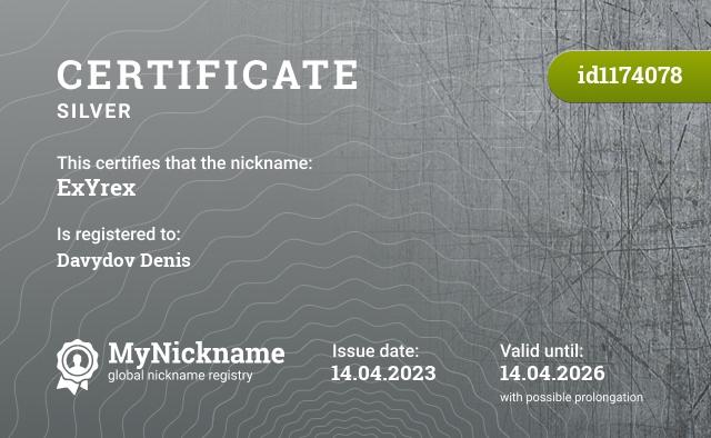 Certificate for nickname ExYrex is registered to: Денис Давыдов Витальевич