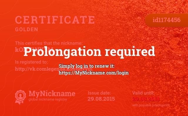Certificate for nickname kONT1NYYM. is registered to: http://vk.comlegenda.kontinyym