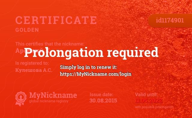 Certificate for nickname Арсений К. is registered to: Кулешова А.С.