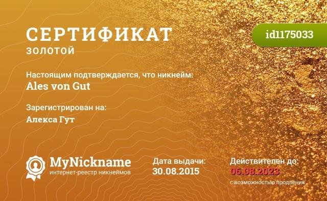 Сертификат на никнейм Ales von Gut, зарегистрирован на Алекса Гут