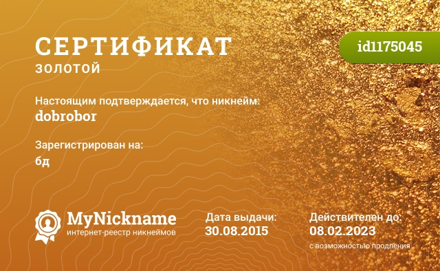 Сертификат на никнейм dobrobor, зарегистрирован на бориса добровинского