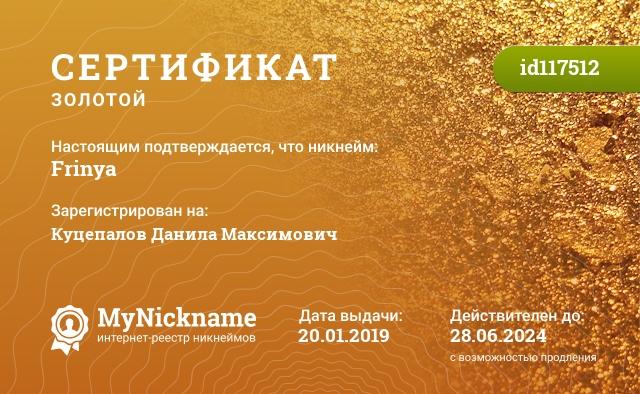 Сертификат на никнейм frinya, зарегистрирован на Куцепалов Данила Максимович