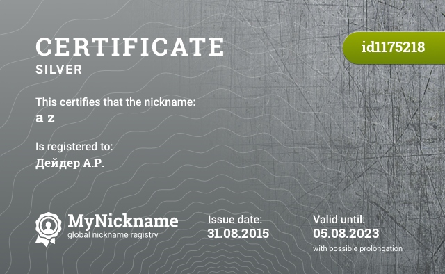 Certificate for nickname a z is registered to: Дейдер А.Р.