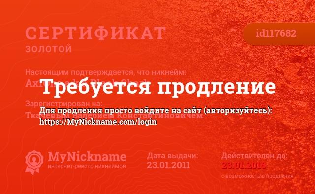 Сертификат на никнейм Ax1One a.k.a Black Shark, зарегистрирован на Ткачёвым Валерием Константиновичем