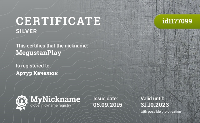 Certificate for nickname MegustanPlay is registered to: Артур Качелюк