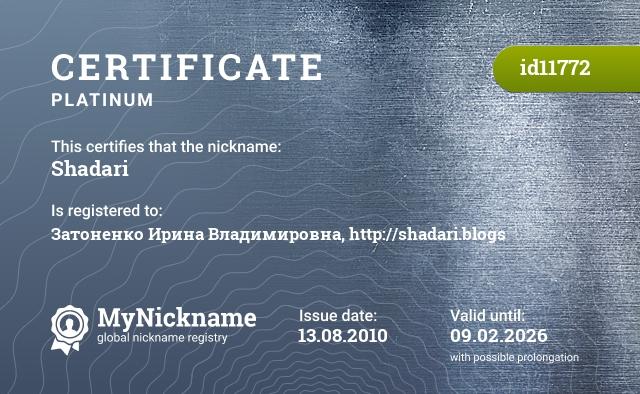 Certificate for nickname Shadari is registered to: Затоненко Ирина Владимировна, http://shadari.blogs