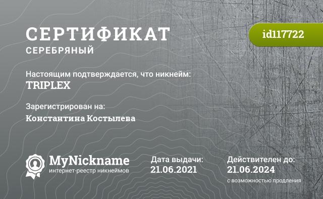 Certificate for nickname TRIPLEX is registered to: https://vk.com/valeracrut