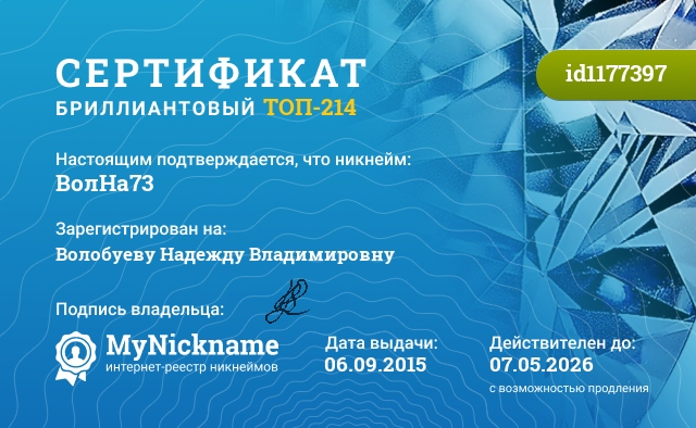 Сертификат на никнейм ВолНа73, зарегистрирован на Волобуеву Надежду Владимировну
