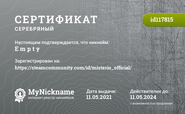 Certificate for nickname E m p t y is registered to: Ханушкой Вишнёвой