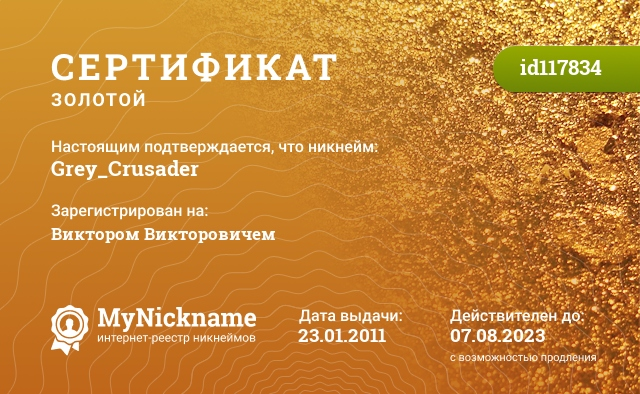 Certificate for nickname Grey_Crusader is registered to: Виктором Викторовичем