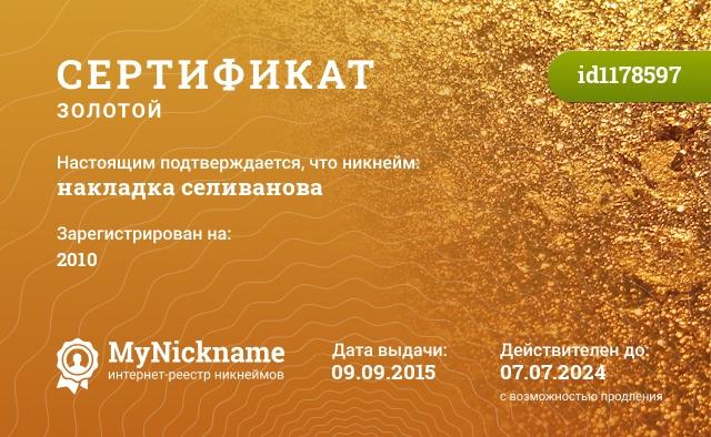 Сертификат на никнейм Накладка Селиванова, зарегистрирован на Филатова Николая Григорьевича