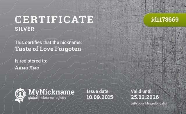 Certificate for nickname Taste of Love  Forgoten is registered to: Анна Лис