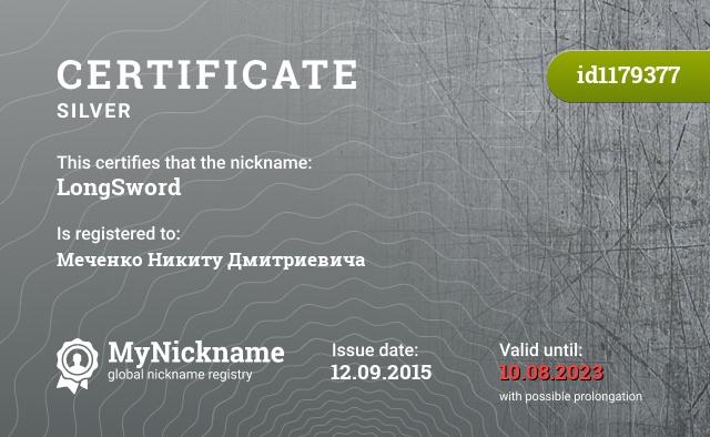 Certificate for nickname LongSword is registered to: Меченко Никиту Дмитриевича