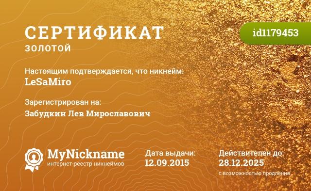 Сертификат на никнейм LeSaMiro, зарегистрирован на Забудкин Лев Мирославович