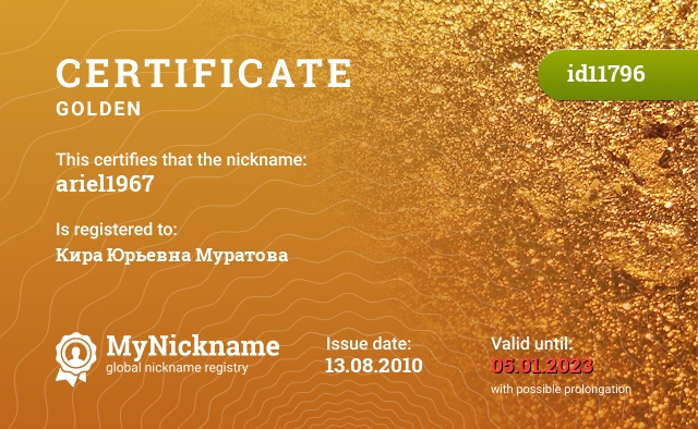 Certificate for nickname ariel1967 is registered to: Кира Юрьевна Муратова
