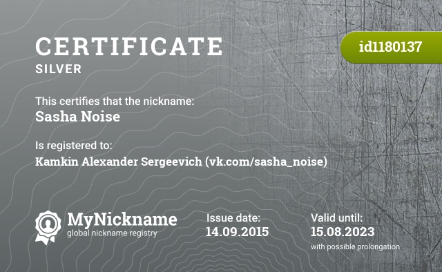 Certificate for nickname Sasha Noise is registered to: Камкин Александр Сергеевич (vk.com/sasha_noise)