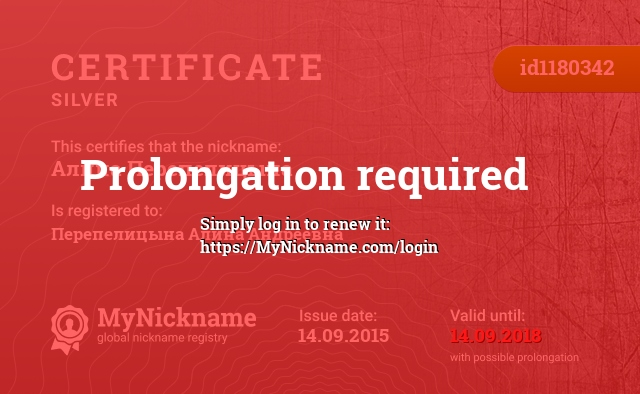 Certificate for nickname Алина Перепелицына is registered to: Перепелицына Алина Андреевна