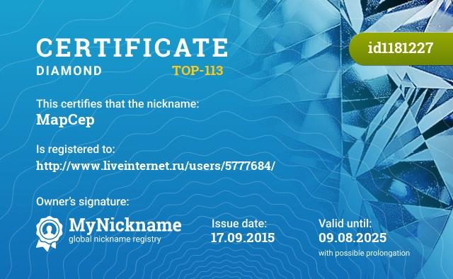Certificate for nickname МарСер is registered to: http://www.liveinternet.ru/users/5777684/
