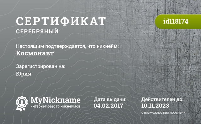 Certificate for nickname Космонавт is registered to: Юрия