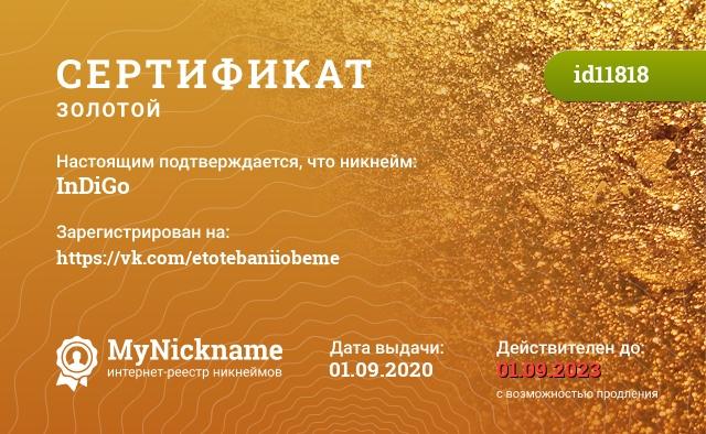 Сертификат на никнейм Indigo, зарегистрирован за InDiGo
