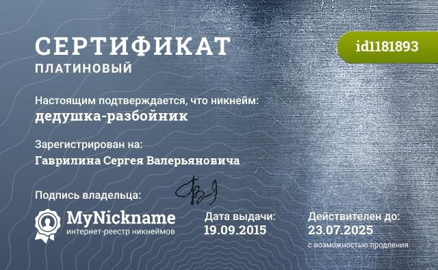 Сертификат на никнейм дедушка-разбойник, зарегистрирован на Гаврилина Сергея Валерьяновича
