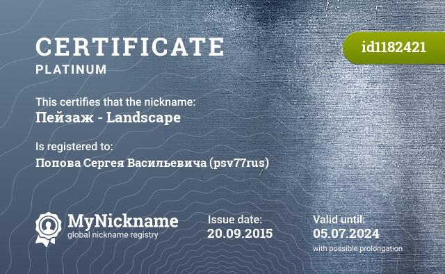 Certificate for nickname Пейзаж - Landscape is registered to: Попова Сергея Васильевича (psv77rus)
