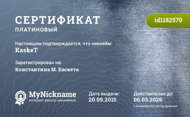 Сертификат на никнейм KaskeT, зарегистрирован на Константина М. Каскета