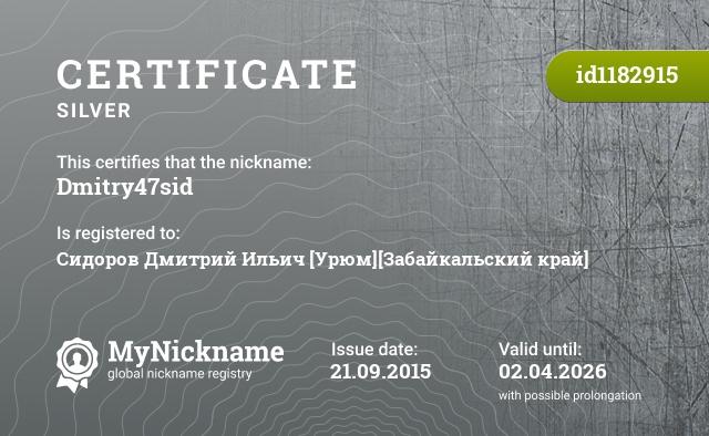 Certificate for nickname Dmitry47sid is registered to: Сидоров Дмитрий Ильич [Урюм][Забайкальский край]