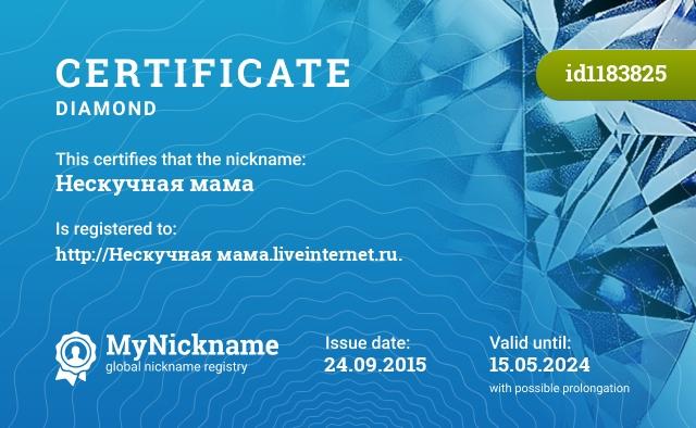 Certificate for nickname Нескучная мама is registered to: http://Нескучная мама.liveinternet.ru.