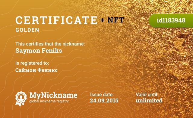 Certificate for nickname Saymon Feniks is registered to: Саймон Феникс