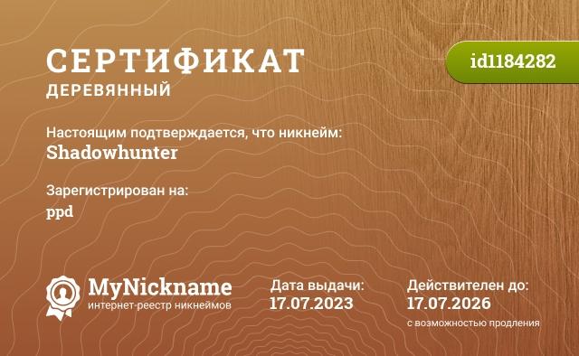 Сертификат на никнейм Shadowhunter, зарегистрирован на Жарикову Марию Дмитриевну