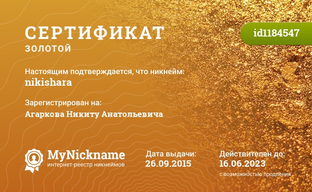 Сертификат на никнейм nikishara, зарегистрирован на Агаркова Никиту Анатольевича