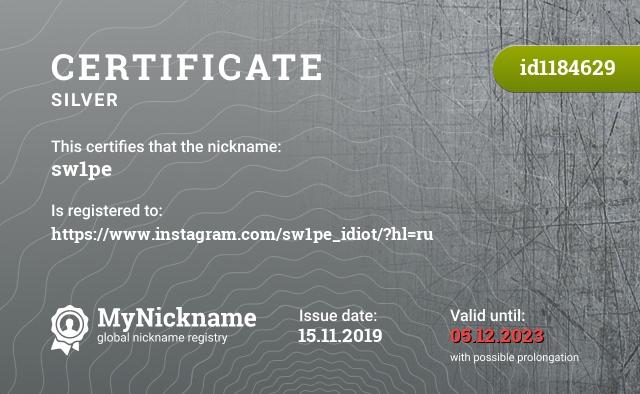 Certificate for nickname sw1pe is registered to: https://www.instagram.com/sw1pe_idiot/?hl=ru