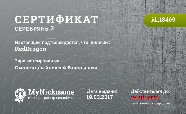 Certificate for nickname RedDragon is registered to: Смоленцев Алексей Валерьевич