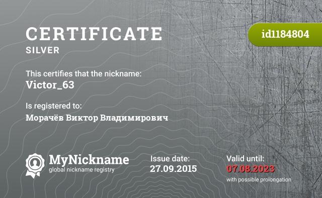 Certificate for nickname Victor_63 is registered to: Морачёв Виктор Владимирович
