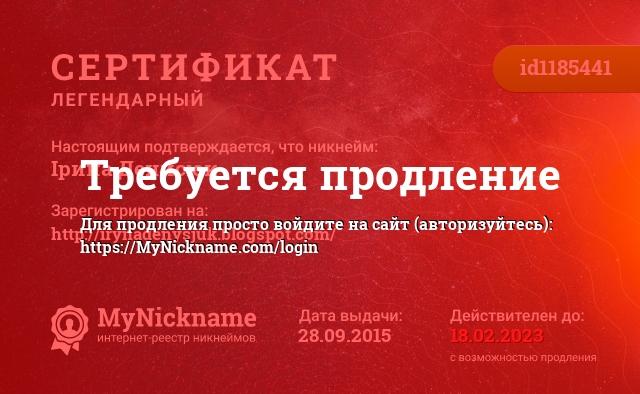 Сертификат на никнейм Ірина Денисюк, зарегистрирован на https://irynadenysjuk.blogspot.com/