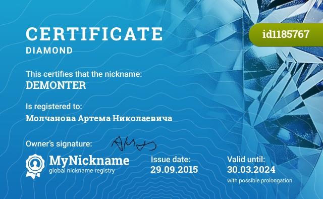 Certificate for nickname DEMONTER is registered to: Молчанова Артема Николаевича