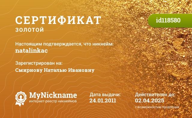Certificate for nickname natalinkac is registered to: Смирнову Наталью Ивановну