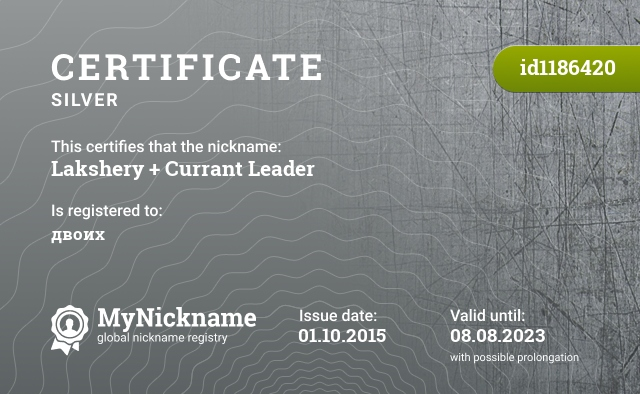Certificate for nickname Lakshery + Currant Leader is registered to: двоих