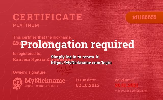 Certificate for nickname Margoscha1965 is registered to: Кангаш Ирина Евгеньевна