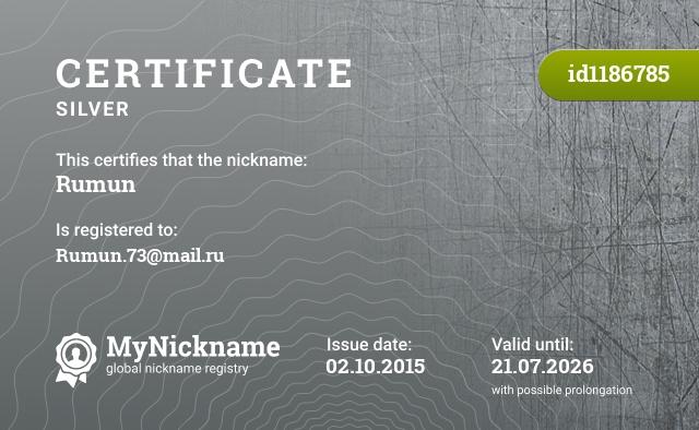Certificate for nickname Rumun is registered to: Rumun.73@mail.ru