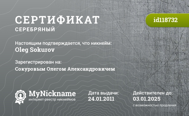 Certificate for nickname Oleg Sokurov is registered to: Сокуровым Олегом Александровичем