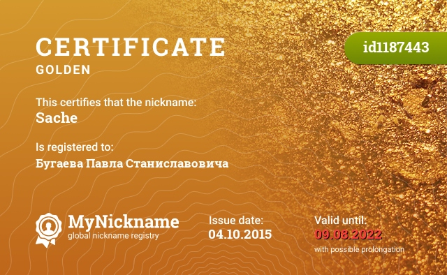 Certificate for nickname Sache is registered to: Бугаева Павла Станиславовича